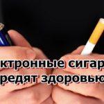 Медики доказали, что электронные сигареты вредят здоровью