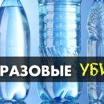 Вода в пластиковых бутылках смертельно опасна