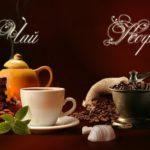 Кофе и чай продлевают жизнь