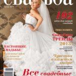 Как заработать на свадебных журналах