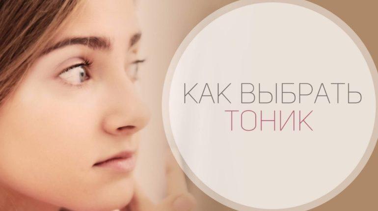 Выбор тоника для сухой кожи лица